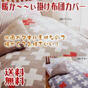 sv13掛け布団カバーシングル