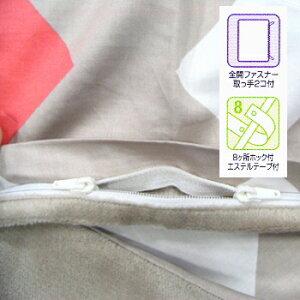 西川リビングのやさしい着心地のコットンファー掛け布団カバー【SV13】シングルサイズ