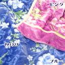 ふっくら 合わせ毛布 シングル マイヤー ふっくらタイプ シングルサイズ 西川 襟付き / 毛布 2枚合せ シングルサイズ あったか あたたか 暖か/