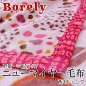 毛布シングルサイズ西川軽量一重〔ボレリ:2077〕ニューマイヤーブランケット/ブラウン・ピンク【送料無料】かわいいかっこいいデザイナー