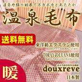 毛布シングルサイズ温泉毛布日本製一重遠赤外線サンゴマイナスイオン効果/ニューマイヤーブランケット丸洗いOK綿毛布アクリル毛布