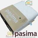 パシーマ パットシーツ シングルサイズ 110×210cm 龍宮 日本製ワイドロング サニセーフS 【P10】