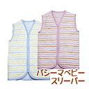 パシーマ スリーパー〔L〕赤ちゃん用着る布団 龍宮 エコテックス規格100認証 日本製 1