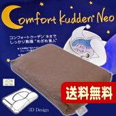 ビラベックbillerbeckコンフォートクーデンネオ枕/肩こり・いびき対策まくらまくら枕