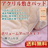暖か敷きパッドシングルサイズうるおいブランFB8305日本製西川産業/抗菌防臭静電気防止遠赤外線無地