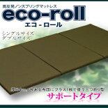 高反発ノンスプリングマットレスエコロール〔Eco-Roll〕