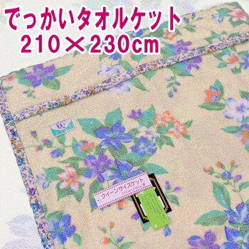 タオルケット クイーンサイズ 今治 純日本製 210×230cm /送料無料 マイヤー