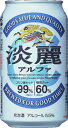 キリン 淡麗 アルファ 350ml缶 24缶入【RCP】【HLS_DU】
