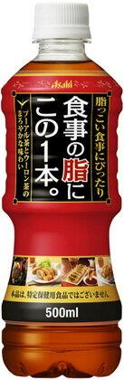 アサヒ 食事の脂にこの1本。 500mlPET 24本入【RCP】【HLS_DU】
