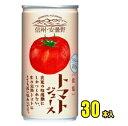 信州のトマトジュース