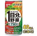 伊藤園 1日分の野菜 190g缶×40本入(20本×2)