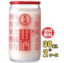 大関 甘酒 190g瓶×30本入×2ケース(60本)お買得セット