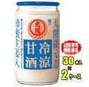 大関 冷涼甘酒 180g瓶×30本入×2ケース