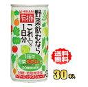ヒカリ食品 有機野菜飲むならこれ!1日分 190g缶×30本入(光食品)