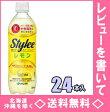 伊藤園 Stylee Sparkling(スタイリー スパークリング) 500mlPET 24本入【RCP】【HLS_DU】