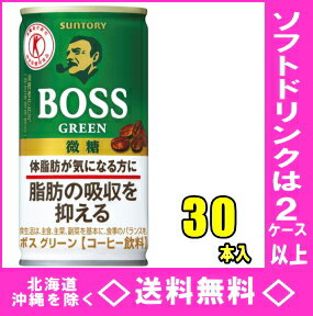 サントリー ボス(BOSS)グリーン 185g缶 30缶入(特定保健用食品)【RCP】【HLS_DU】