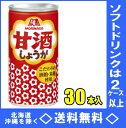 森永製菓 甘酒 しょうが入 190g缶 30本入【RCP】【HLS_DU】
