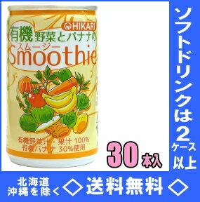 ヒカリ食品 有機野菜とバナナのスムージー 160g缶 30本入(光食品)