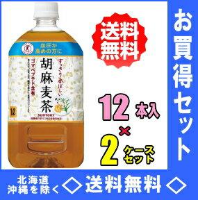 サントリー 胡麻麦茶 1LPET 12本入2ケース(24本)お買得セット
