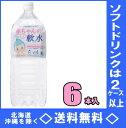 赤穂化成赤ちゃんの軟水2LPET6本入【RCP】【HLS_DU】