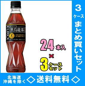 サントリー 黒烏龍茶 350mlPET 24本入3ケースお買得セット