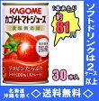 【数量限定】カゴメ トマトジュース食塩無添加 国産ストレート 160g缶 30本入【RCP】【HLS_DU】