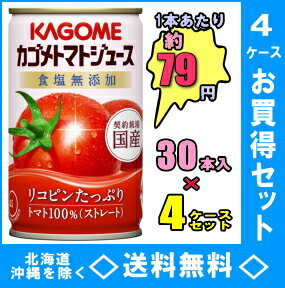 2016年 カゴメ トマトジュース食塩無添加 国産ストレート 160g缶 30本入4ケース(...