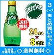 【正規輸入品】ペリエ 200ml瓶 24本入×3ケース【RCP】【HLS_DU】