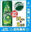 ペリエ ライム 330ml缶 24本入×2ケース(48本)【正規輸入品】【RCP】【HLS_DU】