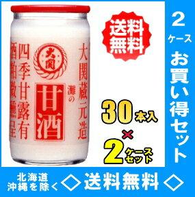 大関 甘酒 190g瓶 30本入2ケース(60本)お買得セット