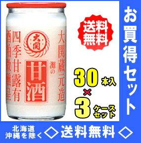 大関 甘酒 190g瓶 30本入3ケース(90本)お買得セット
