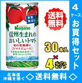 ナガノトマト 信州生まれのおいしいトマト 食塩無添加 190g缶 30本入...