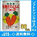 ヒカリ食品 有機にんじんジュース 160g缶 30本入(光食品)【RC...