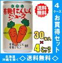 ヒカリ食品 有機にんじんジュース 160g缶 30本入4ケース(120...