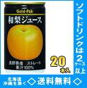 ゴールドパック 和梨ジュースストレート 160g缶 20本入...