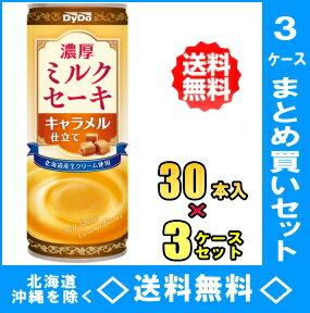 ダイドー ミルクセーキ キャラメル仕立て 250g缶 30本入×3ケース(90本)