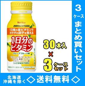 ハウスウェルネス PERFECT VITAMIN 1日分のビタミン グレープフルーツ味 190gボトル缶 30本...