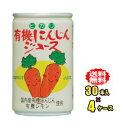 ヒカリ食品 有機にんじんジュース 160g缶 30本入4ケース(120本)お買得セット(光食品)【RCP】【HLS_DU】【sswf1】