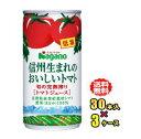 信州生まれのおいしいトマト