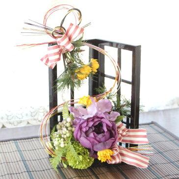 造花 ピオニーと松のべっ甲格子飾り付お正月アレンジ しめ縄 しめ飾り 玄関飾り シルクフラワー CT触媒