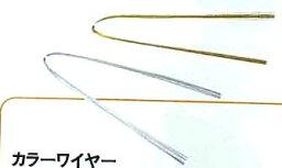 アメリカンフラワー カラーワイヤー 72cm 半折 メーカー直送代引不可 時間帯指定不可 Kam