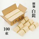 白髭 三輪素麺 細麺 古物(二年物)【50g×100束 5K