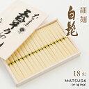 そうめん 三輪素麺 細麺 白髭 古物(二年物)【50g×18