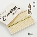 お中元 そうめん 三輪素麺 細麺 白髭 古物(二年物)【50