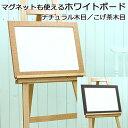 ホワイトボード (マグネットボード) 木枠付 450x600 ナチュラル木目/こげ茶木目 オンライン授業にも最適 - 岐阜の木工屋