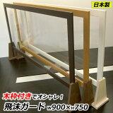 飛沫防止 パネル アクリル板 木枠付 W900×H750 選べる3カラー こげ茶木目 ナチュラル木目 白(ホワイト) 木製
