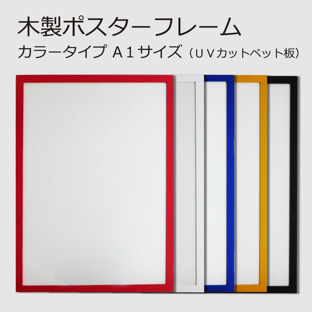 【ポスターフレーム A1 (594x841mm) 木製 UVカットペット板仕様】【額縁 ポスター額縁 木製フレーム】