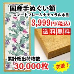 累計出荷数13,000個突破の人気木製手ぬぐい額縁フレームです送料無料!【手ぬぐい額 スマート ...