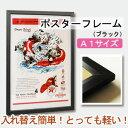 【ポスターフレーム A1 (594x841mm) アルミ製 ブラック】【額縁 ポスター額縁 写真額縁】【RCP】