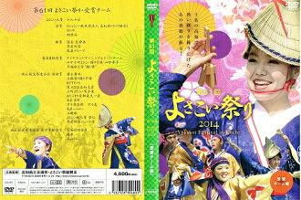 61 Yosakoi 節 DVD [贏家]